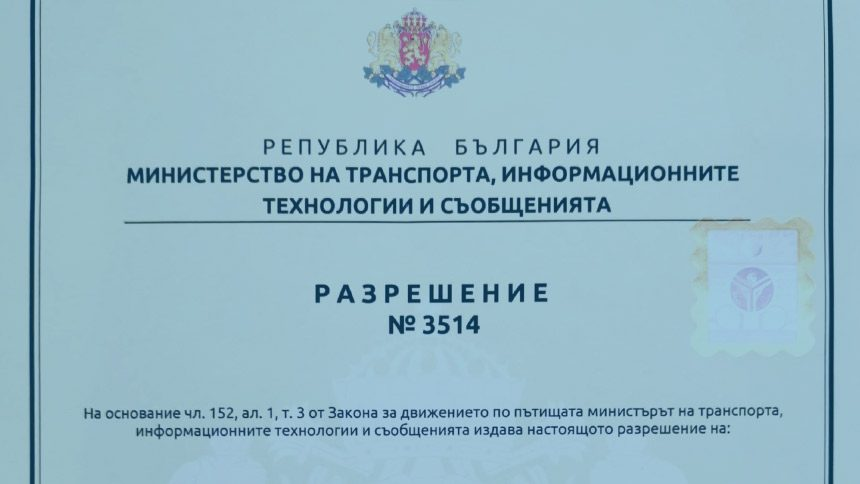 Автошкола ЕВРОКАР КЕНС получи нов петгодишен лиценз за шофьорски курсове