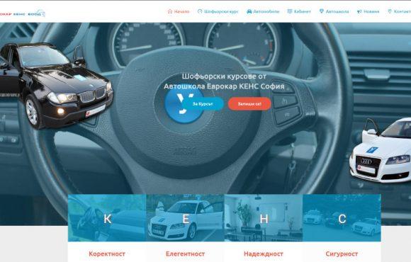 Учебен център ЕВРОКАР КЕНС с ново модерно и свежо онлайн присъствие